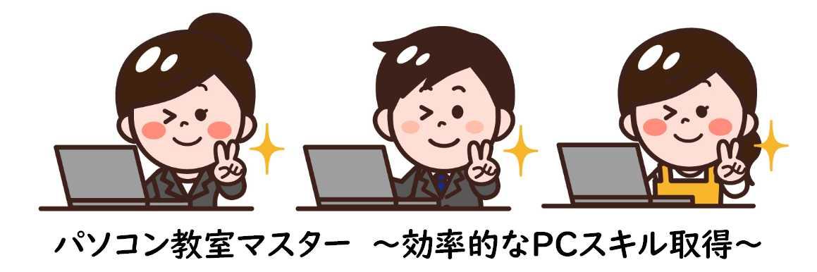パソコン教室マスター