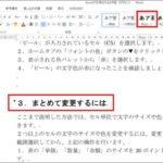 【動画で紹介】Word文書で見出しスタイルを設定&変更する方法